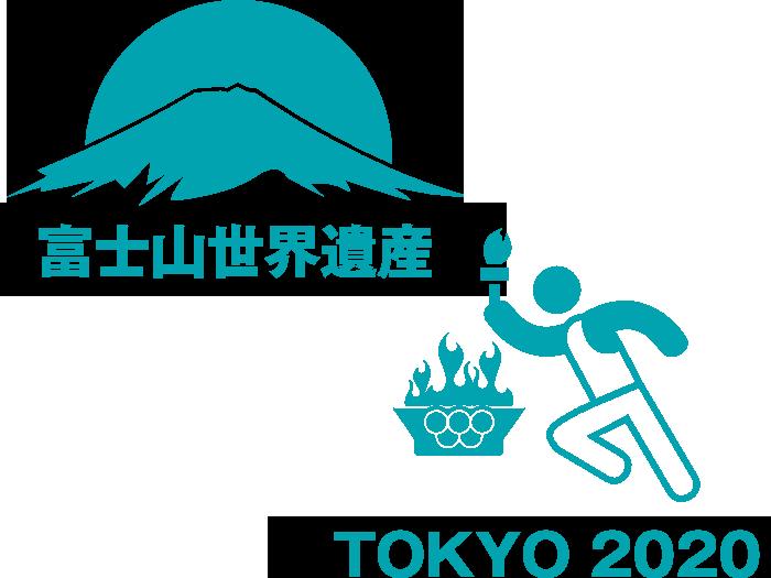 富士山世界遺産と2020年東京オリンピック