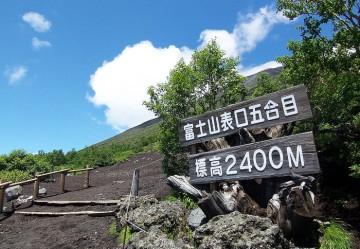 Fujinomiya Trail 5th Station / 富士宮口五合目
