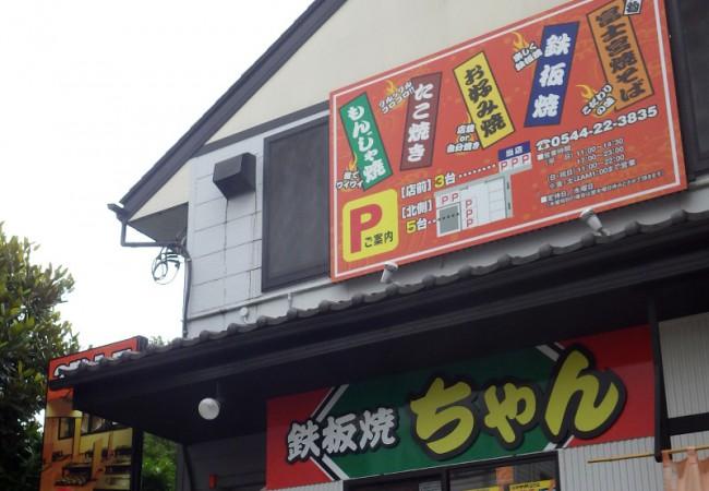 鉄板焼きちゃんの店舗外観
