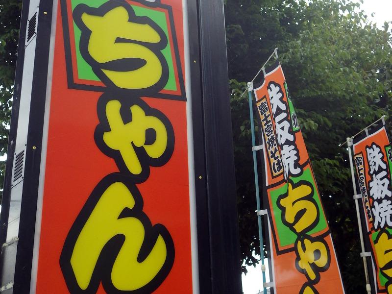 鉄板焼きちゃんの店舗看板