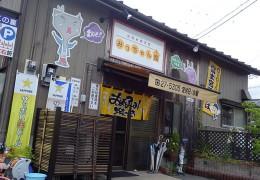 micchanchi / みっちゃん家店舗外観