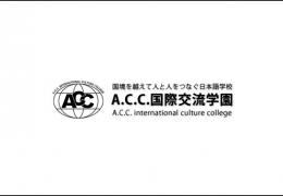 A.C.C.国際交流学園