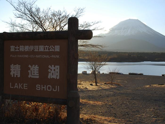 Shojiko Lake / 精進湖③